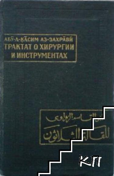 Трактат о хирургии и инструментах