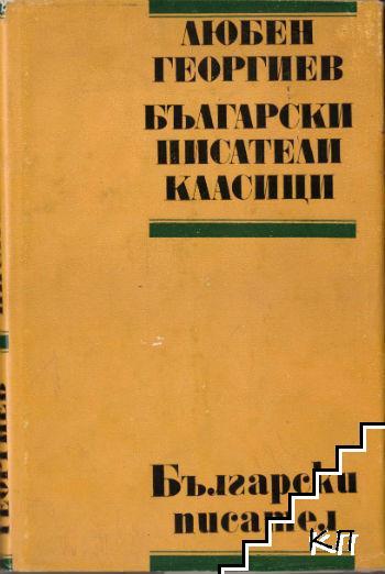 Български писатели класици