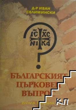 Българският църковен въпрос