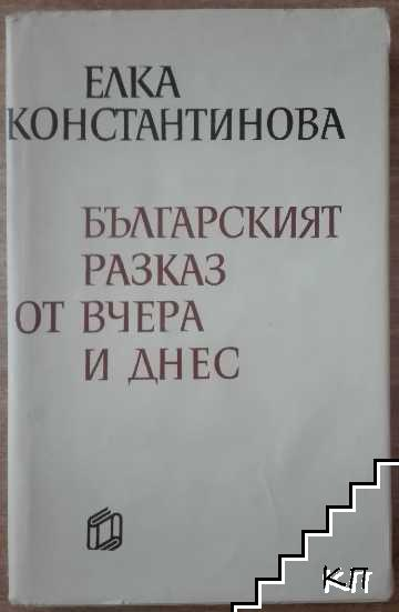 Българският разказ от вчера и днес