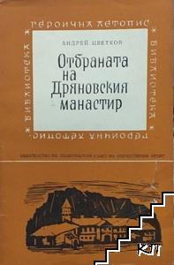Отбраната на Дряновския манастир