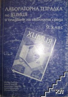 Лабораторна тетрадка по химия и опазване на околната среда за 9. клас