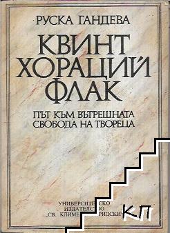 Квинт Хораций Флак