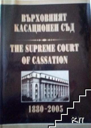 Върховният касационен съд 1880-2005 / The Supreme court of cassation 1880-2005