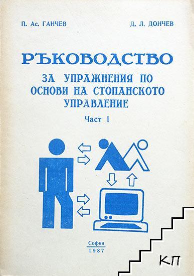 Ръководство за упражнения по основи на стопанското управление. Част 1