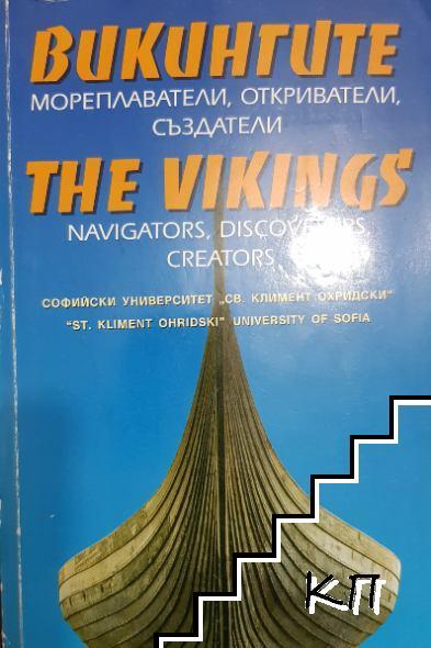 Викингите