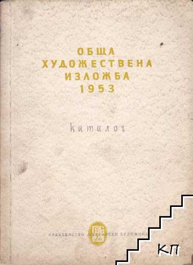 Обща художествена изложба 1953 - каталог