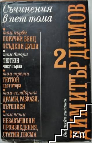 Съчинения в пет тома. Том 2. Част 1: Тютюн
