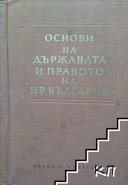 Основи на държавата и правото на НР България. Част 1