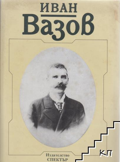 Иван Вазов. Снимки и документи