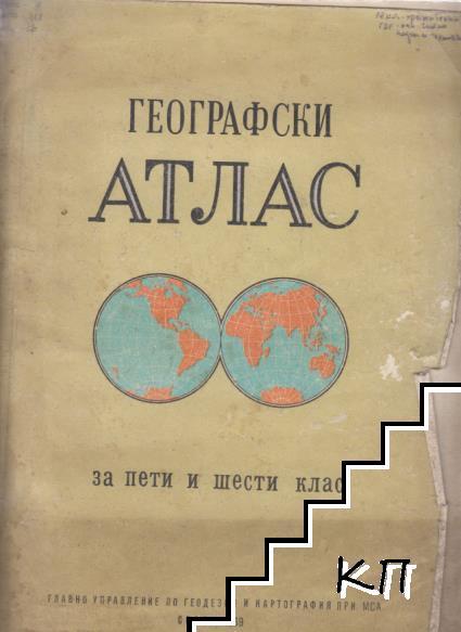 Географски атлас за 5.-6. клас