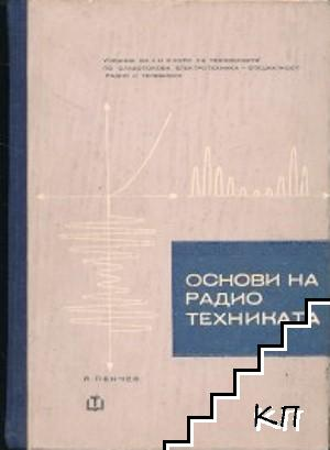 Основи на радиотехниката
