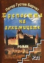 Крепостта на алхимиците