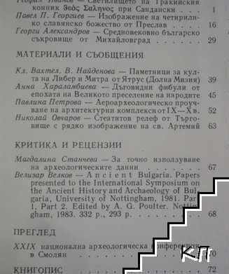 Археология. Кн. 1 / 1984