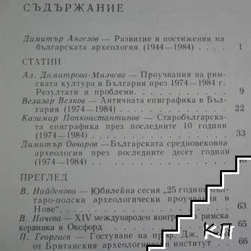 Археология. Кн. 4 / 1984 (Допълнителна снимка 1)