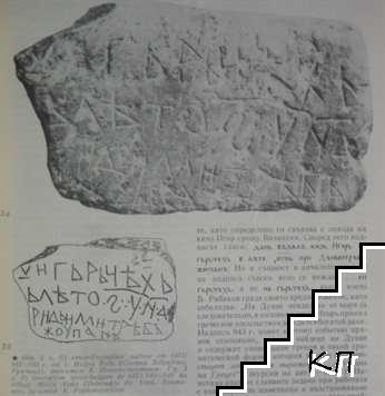 Археология. Кн. 4 / 1984 (Допълнителна снимка 2)
