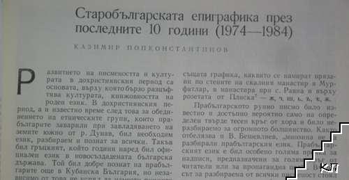 Археология. Кн. 4 / 1984 (Допълнителна снимка 3)