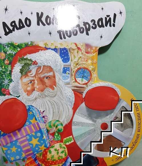 Дядо Коледа, побързай!