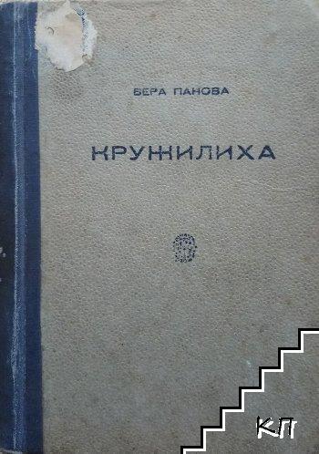 Кружилиха