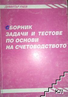 Сборник задачи и тестове по основи на счетоводството