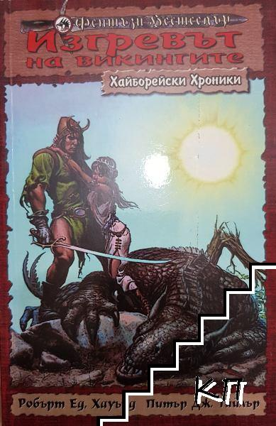 Изгревът на викингите