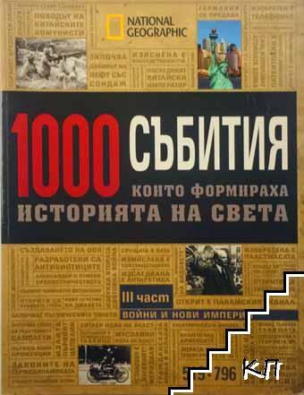 1000 събития, които формираха историята на света. Част 3: Войни и нови империи