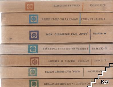 """Библиотека """"Морета, брегове и хора"""". Комплект от 7 книги"""