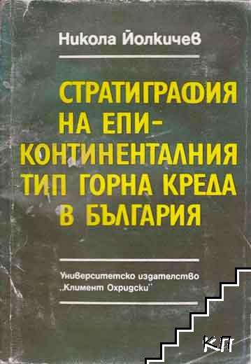 Стратиграфия на епиконтиненталния тип горна креда в България