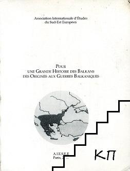Pour une grande histoire des Balkans des origines aux guerres balkaniques. Vol. 3: Vie et civilisation
