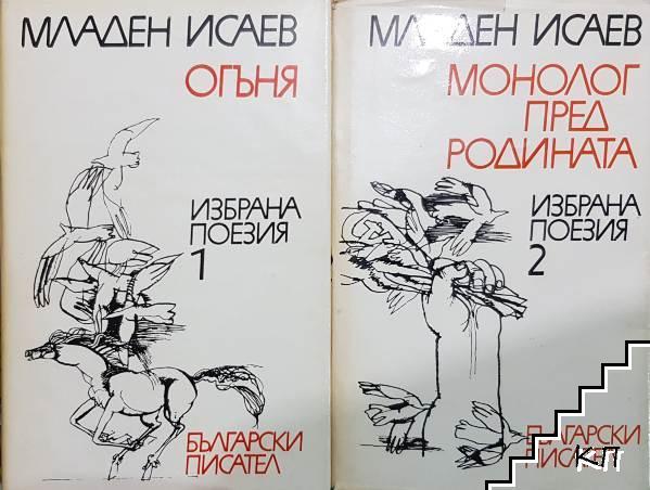 Избрана поезия. Том 1-2 / Стихотворения