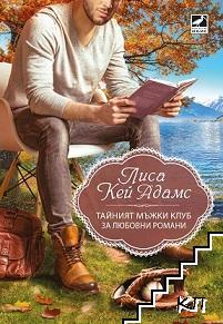 Тайният мъжки клуб за любовни романи