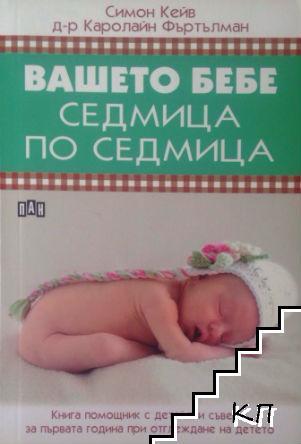 Вашето бебе седмица по седмица