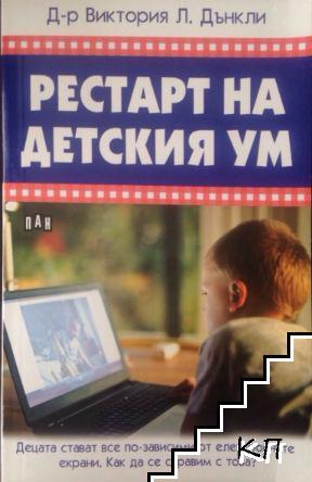Рестарт на детския ум