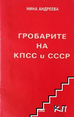 Гробарите на КПСС и СССР
