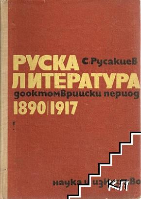 Руска литература