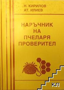 Наръчник на пчеларя-проверител