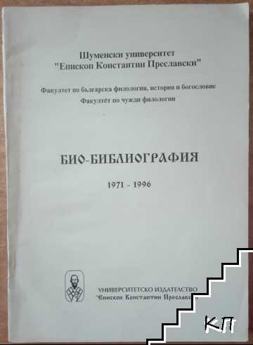 Био-библиография 1971-1996