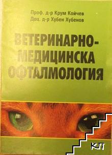 Ветеринарномедицинска офталмология