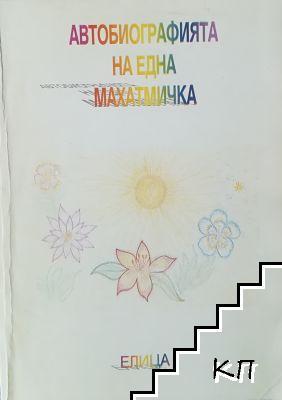 Автобиографията на една махатмичка
