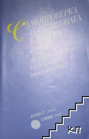 Самопроверка на езиковата култура. Част 2: Лексикология, стилистика, текст