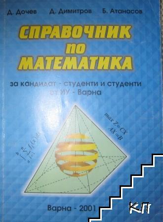 Справочник по математика за кандидат-студенти и студенти от ИУ - Варна