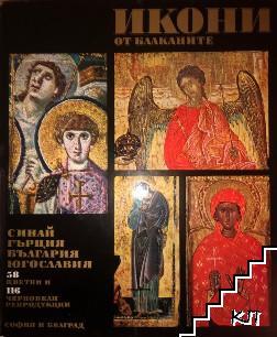Икони от Балканите - Синай, Гърция, България, Югославия