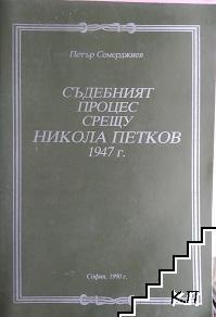 Съдебният процес срещу Никола Петков 1947 г.