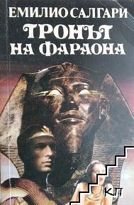 Тронът на фараона
