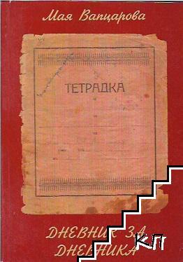 Дневник за дневника
