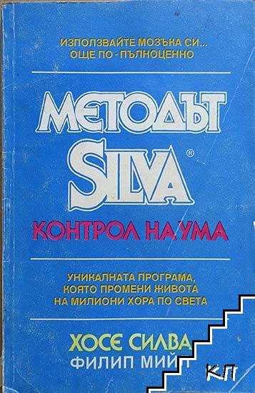 Методът Silva: Контрол на ума