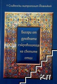 Бисери от духовната съкровищница на светите отци. Част 1-2