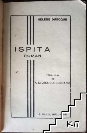 Ispita (Допълнителна снимка 1)
