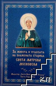 За живота и чудесата на блажената старица Света Матрона Московска