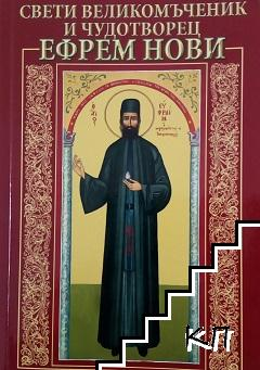 Свети великомъченик и чудотворец Ефрем Нови